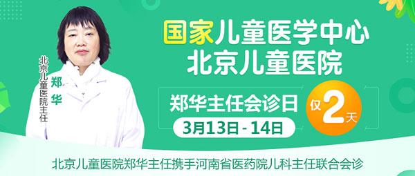 孩子多动?语言发育迟缓?北京名院儿科专家郑华来河南医药院会诊啦